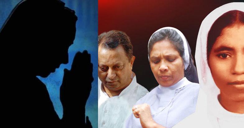 Sis Abhaya murder case | Bignewslive