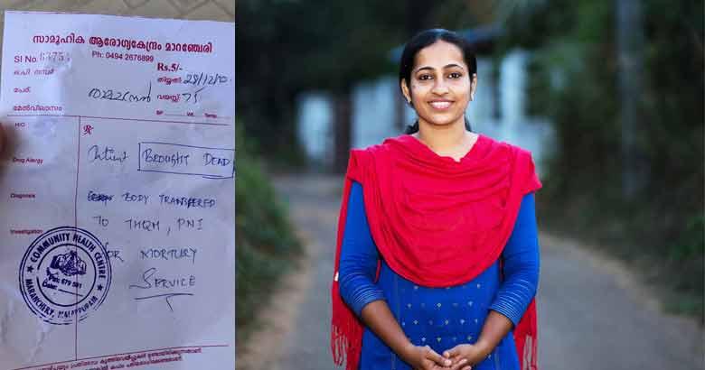 Dhanya Abid | Kerala News