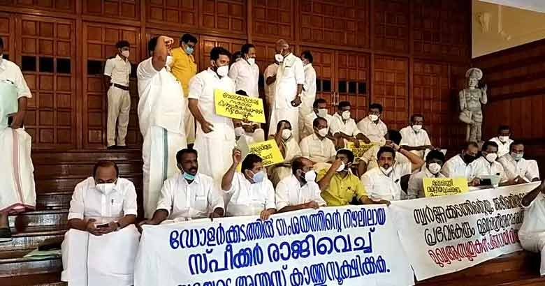 Assembly Opposition | Kerala News